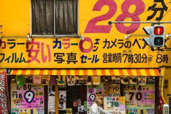 japanske låneord